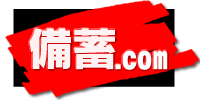 備蓄.com